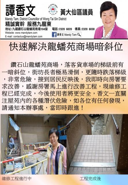 2016年7月15日快速解決龍蟠苑商場暗斜位